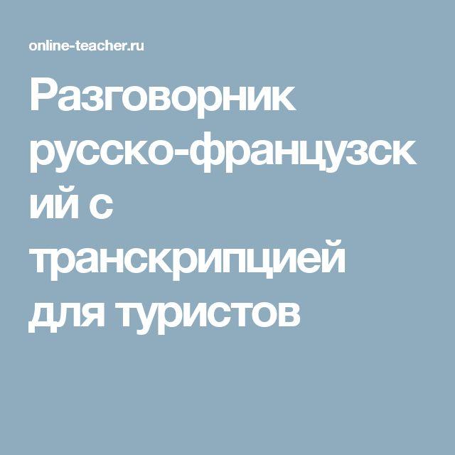 Разговорник русско-французский с транскрипцией для туристов