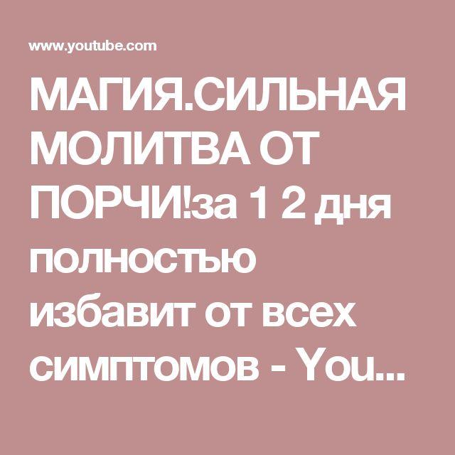 МАГИЯ.СИЛЬНАЯ МОЛИТВА ОТ ПОРЧИ!за 1 2 дня полностью избавит от всех симптомов - YouTube