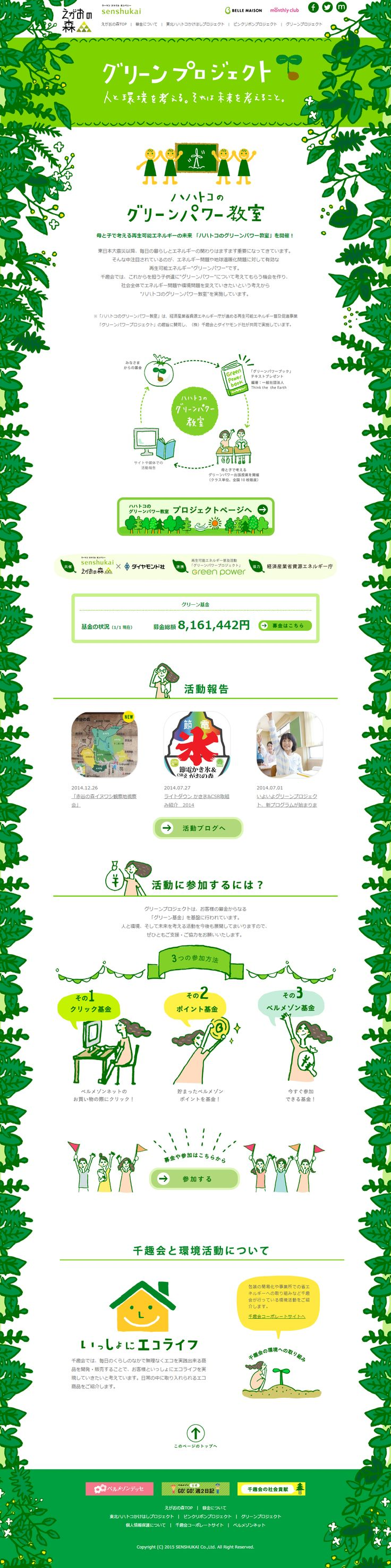 http://www.egaono-mori.jp/green/index.html