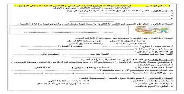 اختبار على الموضوع الأول لغة عربية للصف الثالث الابتدائي الترم الأول 2021 بصيغه Pdf
