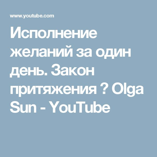 Исполнение желаний за один день. Закон притяжения ☀ Olga Sun - YouTube