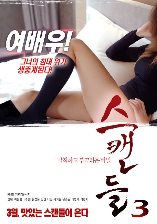 [Video] Adult rated trailer released for the #koreanfilm 'Scandal III'