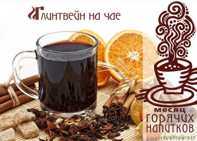Глинтвейн на чае