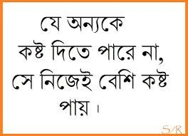 Image result for bangla quotes