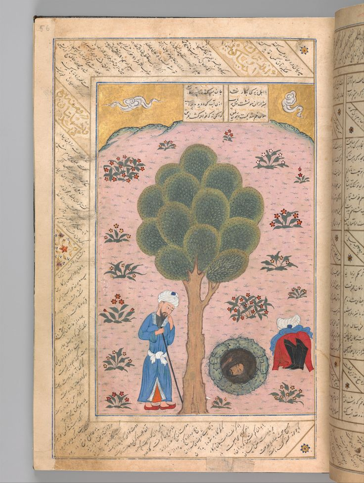 Anthology of Persian Poetry - 15th century-  Iran, Shiraz