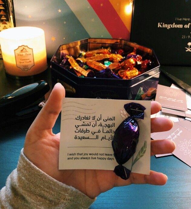 أتمني أن لا تغادرك البهجة أن تمشب دائما في طرقات الأيام السعيدة Ramadan Gifts Flower Gift Ideas Letter Gifts