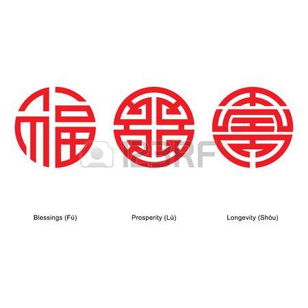 Chinois symboles chanceux Fu Lu Shou Banque d'images