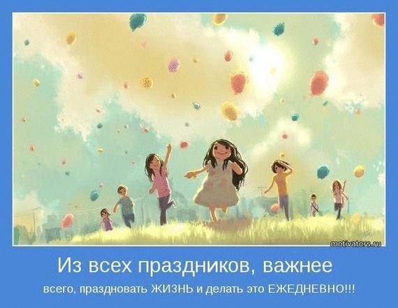 Как обрести новое состояние и праздновать жизнь ежедневно... - http://www.shinylife.ru/kak-obresti-novoe-sostoyanie-i-kak-prazdnovat-zhizn-ezhednevno/?utm_medium=affiliate&utm_source=sunrider&utm_campaign=Pinterest&utm_content=%D0%9A%D0%B0%D0%BA+%D0%BE%D0%B1%D1%80%D0%B5%D1%81%D1%82%D0%B8+%D0%BD%D0%BE%D0%B2%D0%BE%D0%B5+%D1%81%D0%BE%D1%81%D1%82%D0%BE%D1%8F%D0%BD%D0%B8%D0%B5+%D0%B8+%D0%BF%D1%80%D0%B0%D0%B7%D0%B4%D0%BD%D0%BE%D0%B2