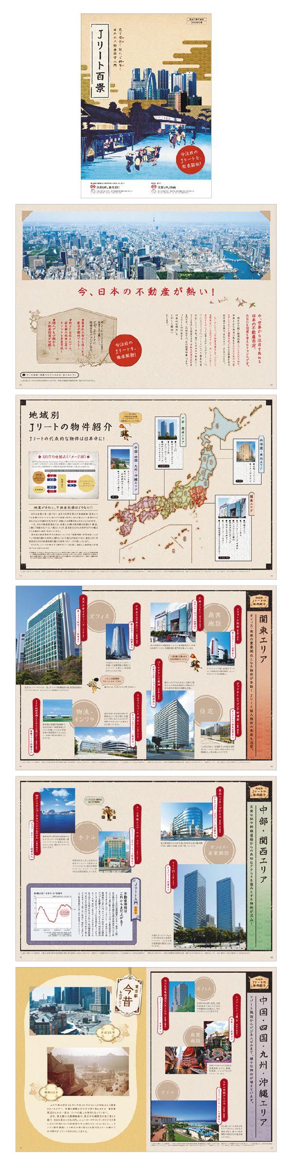 2014 三菱UFJ投信 Jリート百景 リーフレット