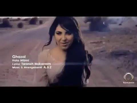 Ghazal Sadat- Hala Mebini ( Afghan Music 2016) - YouTube