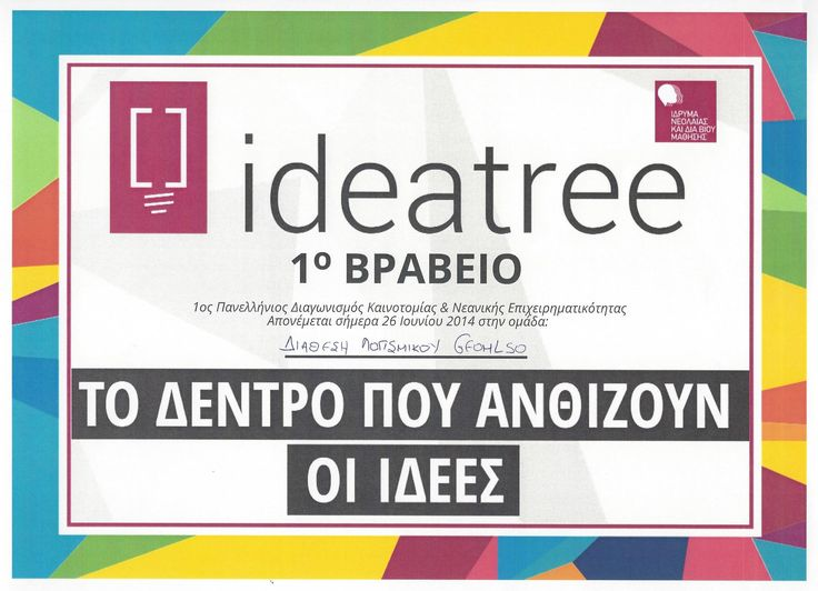 """Remembering our very first Panhellenic distinction!  First award (among 172 projects) in the First Panhellenic Youth Entrepreneurship & Innovation Competition """"ideatree"""" 2014.  #Geomiso #ideatree #First"""