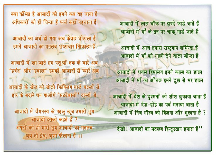 Poems on Indian Independence Day (15 August) for School Students in Hindi