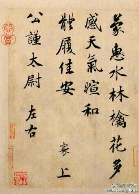 chinese calligraphy drawing - photo #30