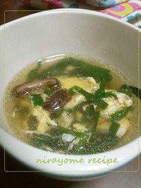 しいたけのニラと卵のほっと中華風スープ♪