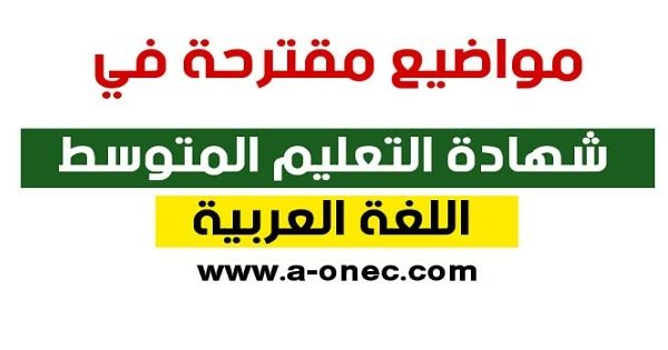 مواضيع مقترحة في اللغة العربية لشهادة التعليم المتوسط 2020 Danger Sign Signs