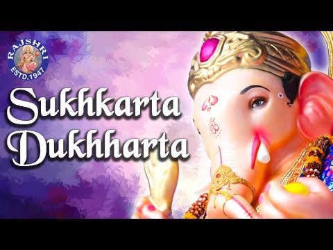 Sukhkarta Dukhharta And More Ganpati Aartis - Ganesh Chaturthi Songs - सुखकर्ता दुखहर्ता Jukebox - YouTube