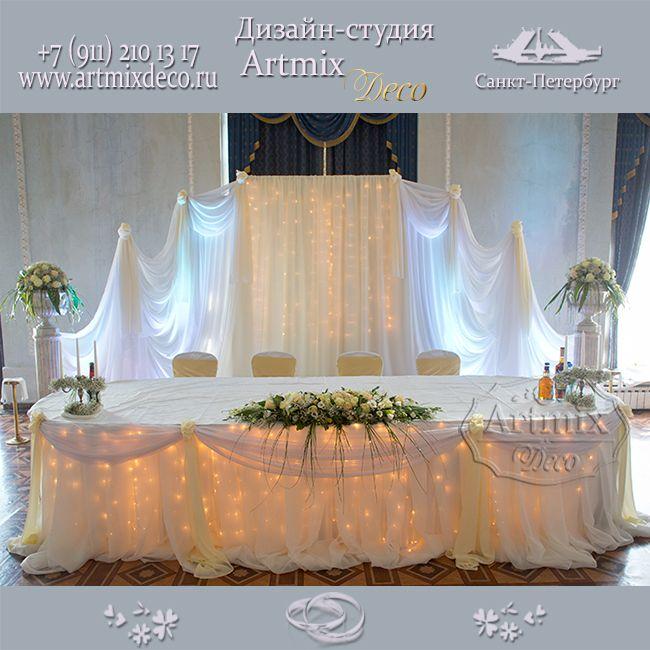 Свадебное оформление. Оформление свадебного призидиума