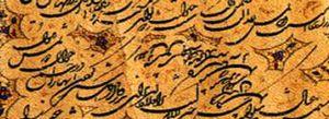 """La calligraphie persane a différents styles. Celui représenté ici est le style """"shekasteh"""" d'un manuscrit de l'époque Safavide."""