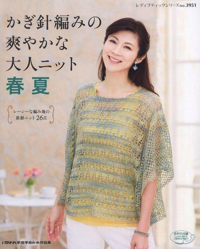 Мобильный LiveInternet Японский журнал по вязанию для женщин | IceCream285 - Дневник IceCream285 |