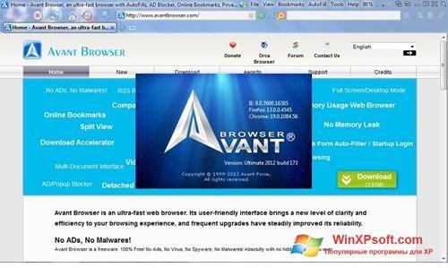 Скриншот программы Avant Browser для Windows XP