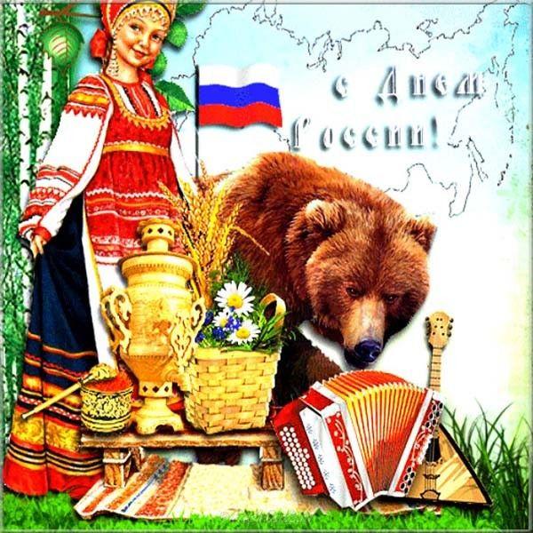 День россии смешная картинка, открытку марта маме