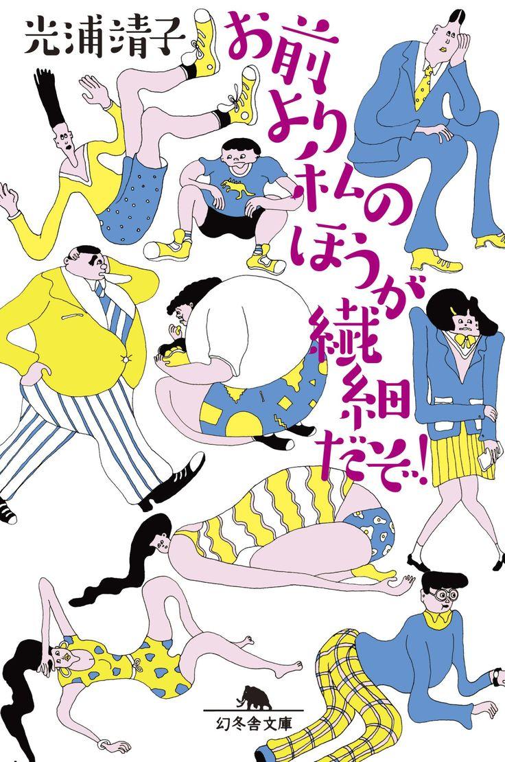 Wakana yamazaki book cover illustration お前より私のほうが繊細だぞ!(著)光浦靖子 装画 デザイン:鈴木成一デザイン室