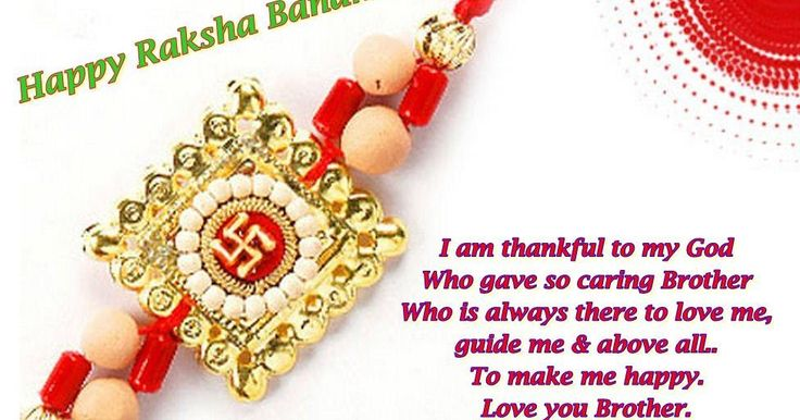 This post is on Happy Raksha Bandhan Wishes For Facebook: Happy Raksha Bandhan Status for Facebook, happy Raksha Bandhan quotes for facebook, Happy Raksha Bandhan wishes For Friends, Happy Raksha Bandhan wishes For Sister, Happy Raksha Bandhan wishes For Brother.