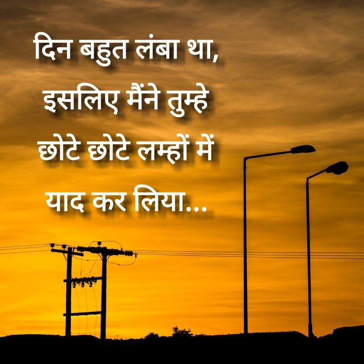 याद #hindi #words #lines #story #short   Hindi quotes, My ...
