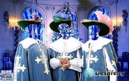 Костюм для фотошоп три мушкетера