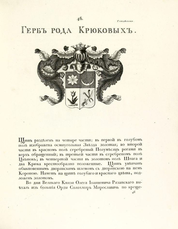 Герб рода Крюковых, стр. 1