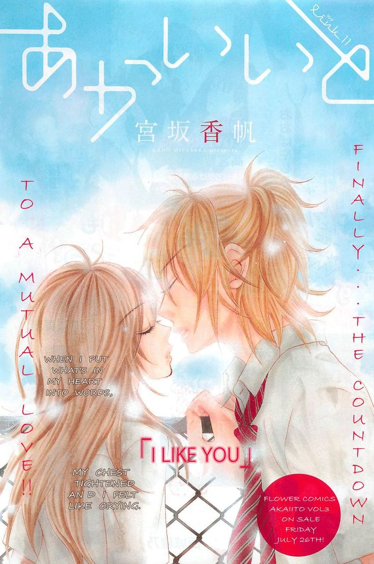 Akaiito (MIYASAKA Kaho) - Somewhat generic school age romance.  Still cute and lite to read with pretty art.  About a girl who has a crush on a boy in the kendo club but never tells him and then falls for another boy who does kendo.  Looking like this might turn into a love triangle?