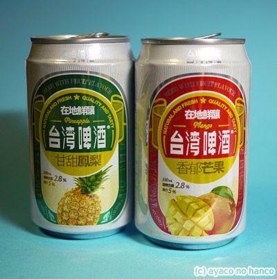 [お土産]台湾ビールの果物バージョン! : 台湾のたびしおり