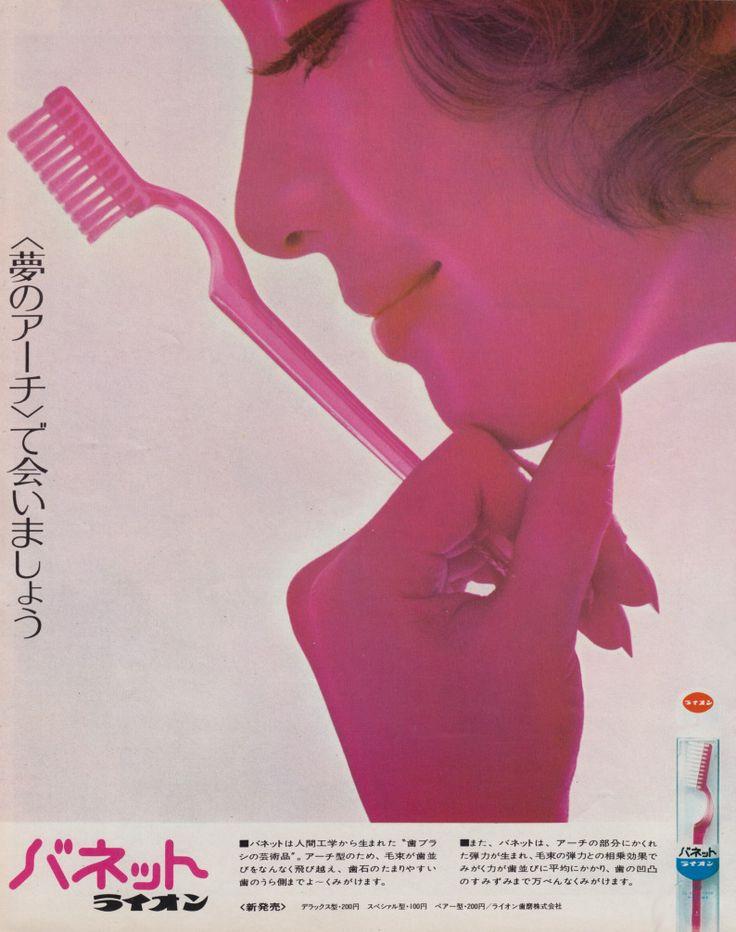 1970年、週刊女性自身より