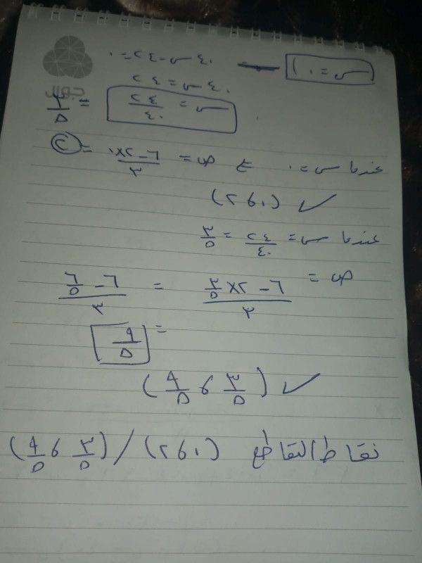 تم الإجابة عليه ممكن حل ورقة عمل رياضيات اول ثانويي ضروري Math Math Equations