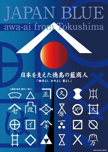 JAPAN BLUE FROM TOKUSHIMA ;徳島(阿波)の藍 2010 By KAZUHIRO SAKAMAKI
