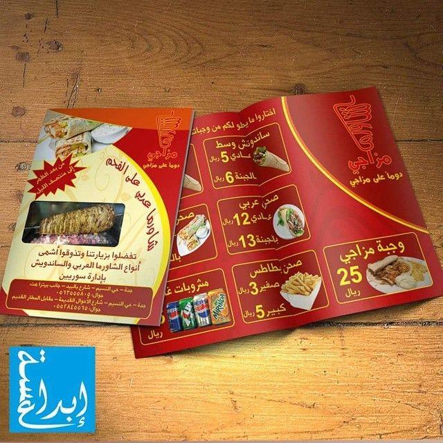 تم الانتهاء بفضل الله من تصميم و طباعة بروشورات شاورما مزاجي للتواصل 0503293813 اتصال او واتساب جدة مكة الرياض دعاية إعلان كروت Design Book Cover