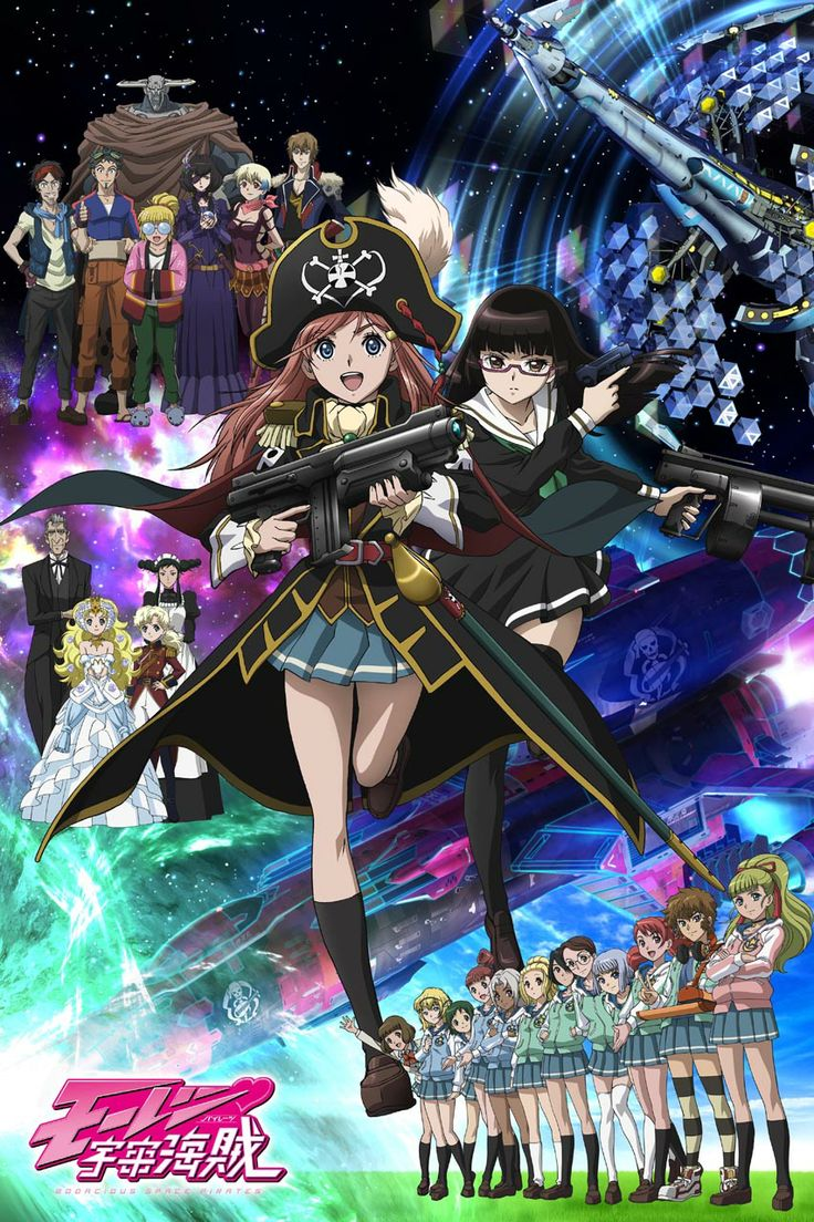 モーレツ宇宙海賊 (2012)