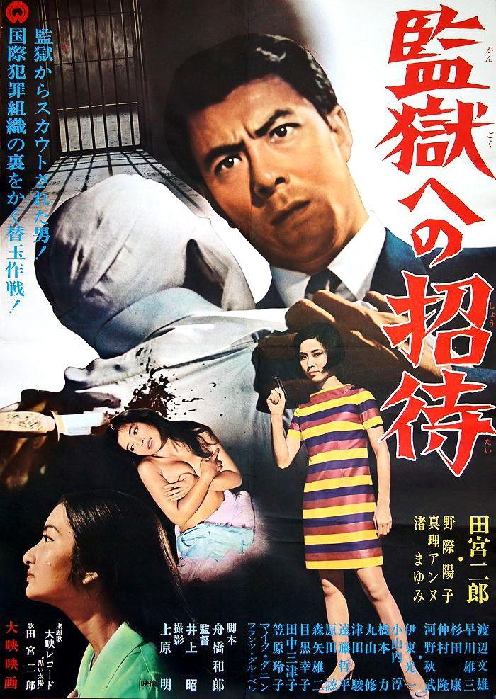 Original poster for KANGOKU HENO SHOTAI [AN INVITATION TO JAIL] (197), a Daiei Studios crime film, directed by Inoue Akira, starring Tamiya Jiro, Mari Annu, Nogiwa Yoko, Kasahara Reiko, and Kono Akitake.