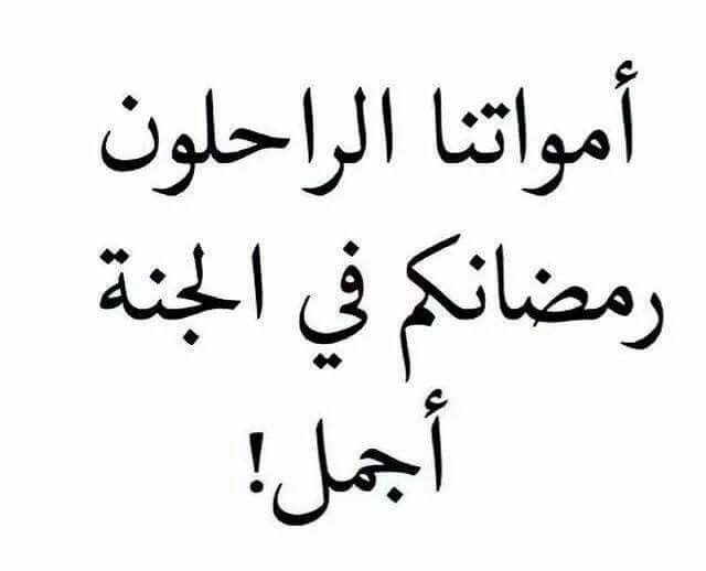 اللهم أرحم أمي وأبي ووالديهم وأغفر لهم وأجعل عيدهم في الجنة أجمل يااارب Poster Arabic Quotes Words