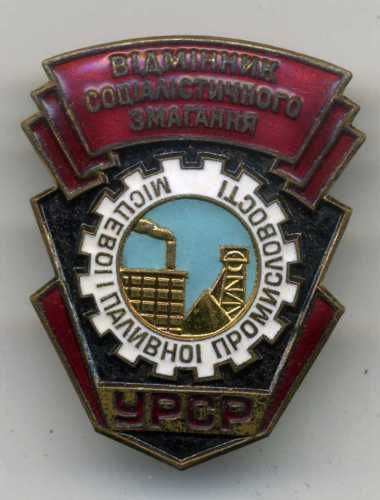 Russian Soviet Badge for Excellence in Supply №1112 | eBay