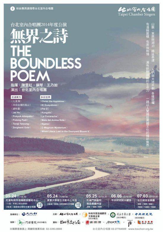 2014 台北市內合唱團公演海報