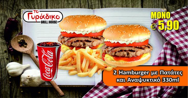 Πείνασες; Γι'αυτό είμαστε εδώ! Δύο λαχταριστά Hamburgers με πατατούλες και αναψυκτικό σε τιμή Έκπληξη! www.togyradiko.gr