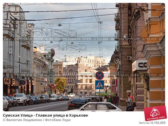 Сумская Улица - Главная улица в Харькове © Валентин Лещименко / Фотобанк Лори