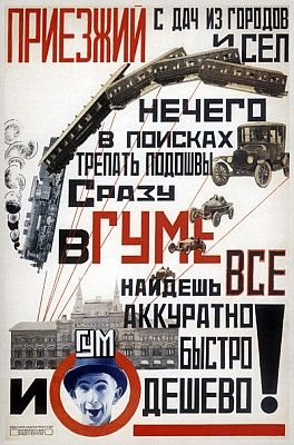 Aleksandr Rodchenko, Advertisement for GUM Visitors from dachas towns and villages, 1923