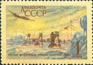 """1956 Авиапочта - Научная дрейфующая станция """"Северный полюс"""""""