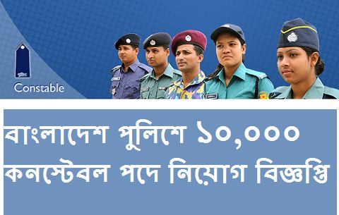 Bangladesh Police Trainee Recruit Constable Job Circular 2015, Bangladesh Police Constable Job Circular 2017, Bangladesh Police Job Circular 2017, Bangladesh Police Constable Job Circular,  bangladesh police constable circular 2016,  www.police.gov.bd jobs circular,  www.police.gov.bd job application form,  bangladesh police constable job circular 2017,  bangladesh police si job circular 2016,  bangladesh police job circular 2016 application form,  bangladesh police job circular 2017…