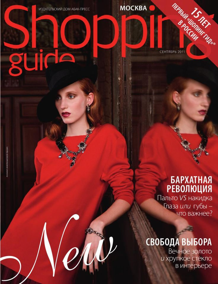 Shopping Guide 2011-09  Shopping in Moscow