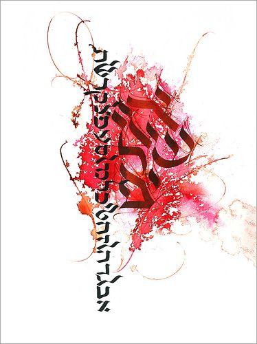 Yerushalayim monogram by hebrew calligraphy, via Flickr