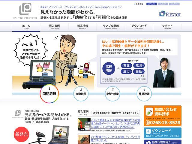 PLEXLOGGERのWebデザイン http://plextor.jp/plexlogger/