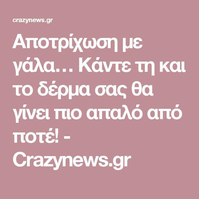 Αποτρίχωση με γάλα… Κάντε τη και το δέρμα σας θα γίνει πιο απαλό από ποτέ! - Crazynews.gr